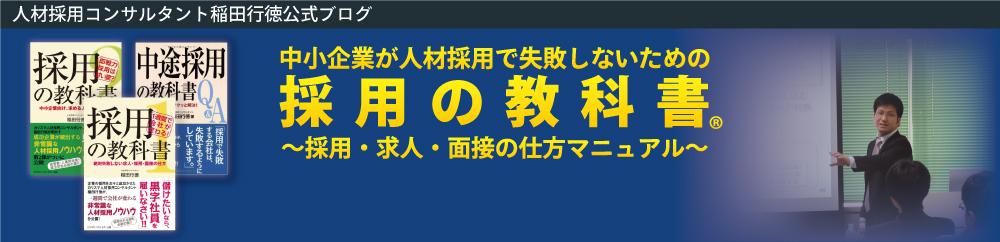 稲田行徳の政治ブログ~福岡市と日本を良くしよう~